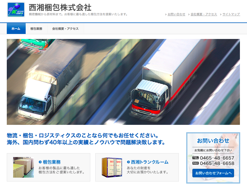 西湘梱包株式会社のホームページをリニューアル
